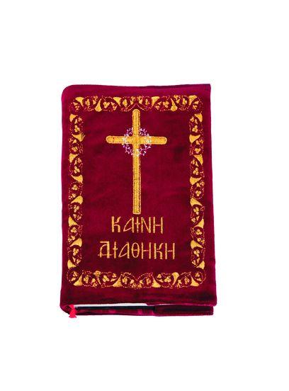 Καλύμματα Καινής Διαθήκης (14 X 19)